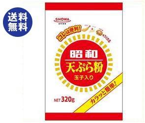 【送料無料】 昭和産業 (SHOWA) 天ぷら粉 320g×20袋入