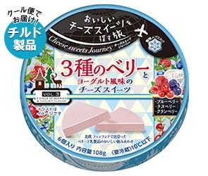 【送料無料】【チルド(冷蔵)商品】雪印メグミルクCheesesweetsJourney3種のベリーとヨーグルト風味のチーズスイーツ108g(6P)×12個入