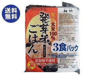 【送料無料】神明 ファンケル 発芽米ごはん (160g×3P)×8袋入