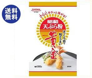 【送料無料】 昭和産業 (SHOWA) 天ぷら粉黄金 300g×20袋入
