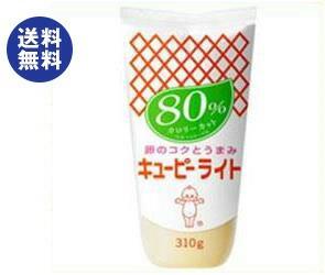 【送料無料2ケースセット】 キューピー ライト 80%カロリーカット 310g×20袋入×(2ケース)