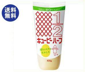 【送料無料2ケースセット】 キューピー ハーフ 400g×20袋入×(2ケース)