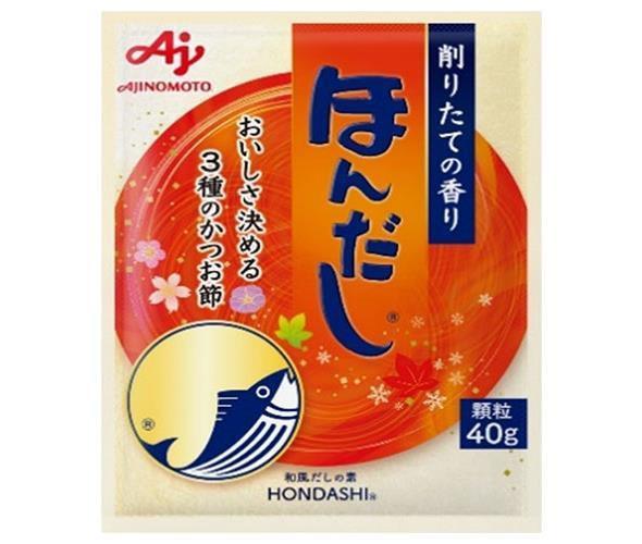 【送料無料2ケースセット】味の素 ほんだし 鰹だし 40g×20袋入×(2ケース)