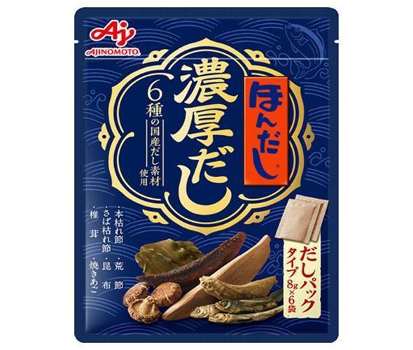 【送料無料】味の素 ほんだし濃厚だし(スティック6本入り) 48g(8g×6袋)×15袋入