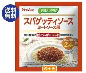 【送料無料】 ハウス食品 やさしくラクケア スパゲッティミートソース風 (低たんぱくミート入り) 100g×40個入