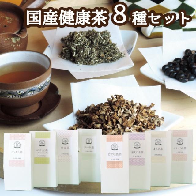お中元ギフト 国産健康茶8種セットを贈る ごぼう茶 黒豆茶 なたまめ茶 ゴーヤ茶 ビワの葉茶 目薬の木茶 よもぎ茶 どくだみ茶 プレゼント