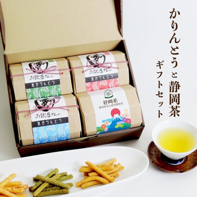 残暑見舞い 残暑お伺い ギフト 横浜 お茶 かりんとう3種セット お米屋さんが作った米粉のかりんとう! 抹茶味・鰹節味・うめ味 水出しOK