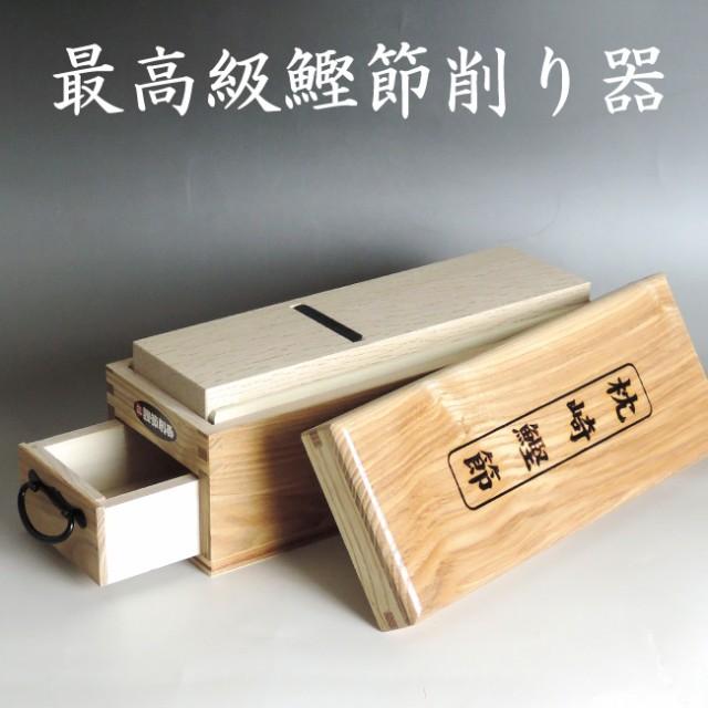 鰹節 削り器 特選 最高級 [楽天ランキング1位] かつおぶし かつお節 送料無料 鰹節削り器