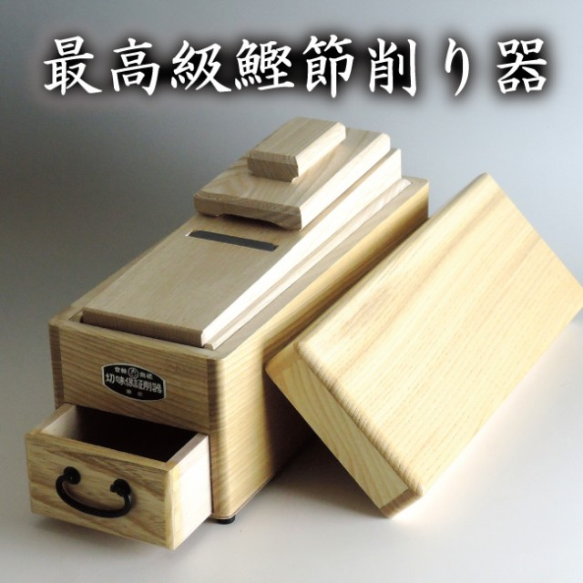 鰹節 削り器 特選 最高級 かつおぶし かつお節 押さえ木付き 送料無料 鰹節削り器