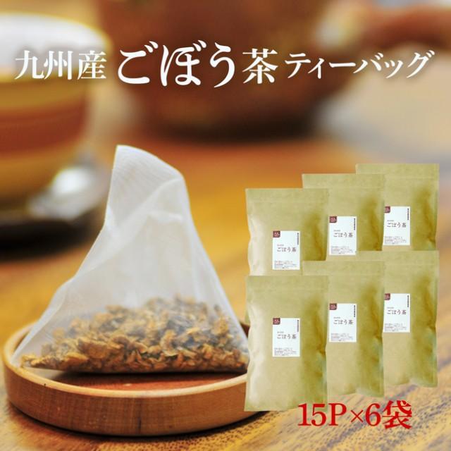 ごぼう茶 国産 送料無料 ティーパック イヌリン豊富 遂にごぼう茶 ティーバッグタイプが登場!1P濃厚4g入り×15Pのお得な6袋セット!