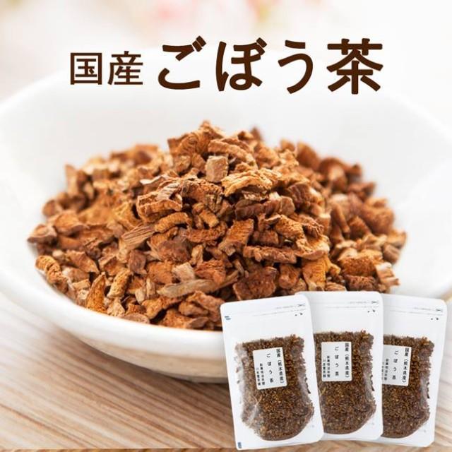 ごぼう茶 国産 リピーター人気が高い 70g×3袋セット 【ネコポス対応】食物繊維たっぷりの ゴボウ茶 TVメディアで話題 国産 健康茶