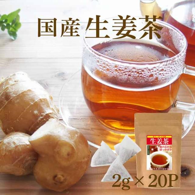 しょうが紅茶 ティーバッグ 体を温める紅茶「生姜茶」ティーパックタイプ  砂糖不使用 こうちゃ【国産 健康茶】【ネコポス】