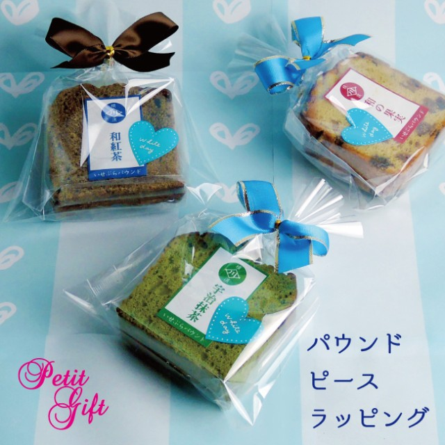 プチギフト パウンドケーキ ワンカットタイプ プチギフト 個包装ラッピング♪お好きな味を自由に詰め合わせ プレゼント スイーツ お土産