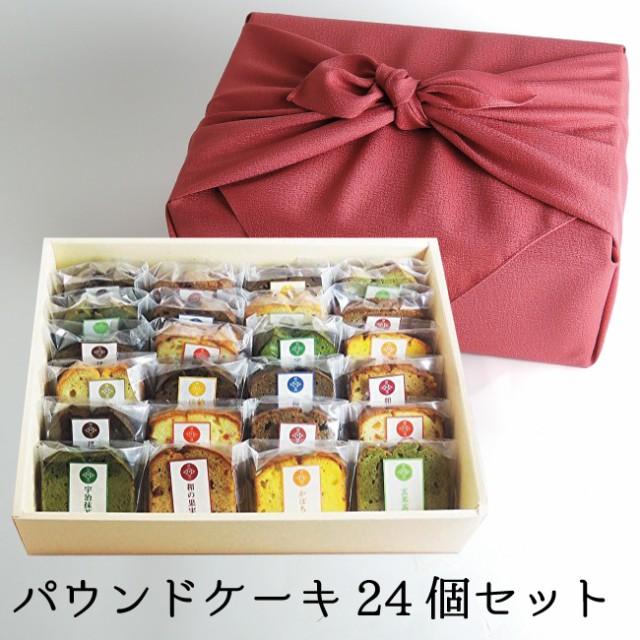 [2/22以降出荷予定]パウンドケーキ 風呂敷付き 24個入り お誕生日 お土産 プレゼント ギフト お祝い スイーツギフト 送料無料 ラッピン