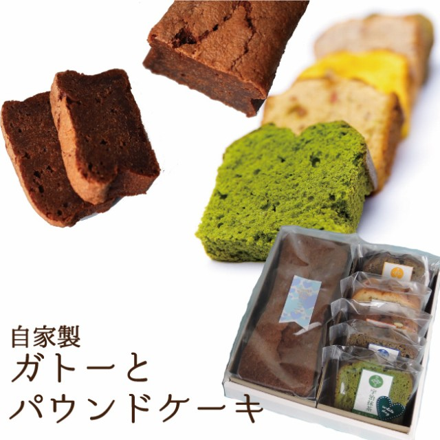 ガトーショコラとパウンド5個セット 自家製スイーツ チョコレートケーキ ギフト お返し ギフト チョコ お誕生日ギフト