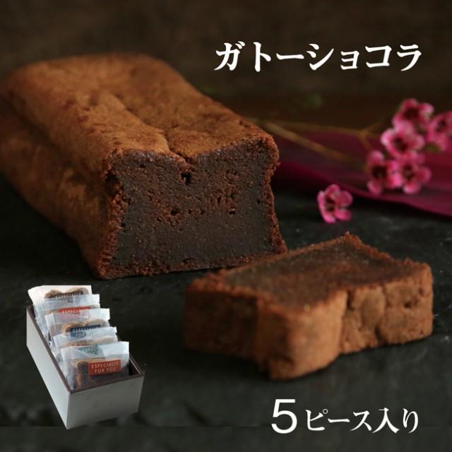 ギフト ガトーショコラ ピースサイズ 5個セット チョコ お誕生日祝いギフト 内祝い お土産 チョコレートケーキ ギフト