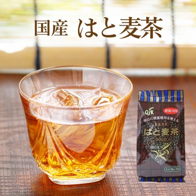 はと麦茶 国産 無添加 良質のアミノ酸を作り出す タンパク質が豊富♪ 無添加・無着色 はと麦茶 350g入り 【ネコポス】ハトムギ 麦茶 む