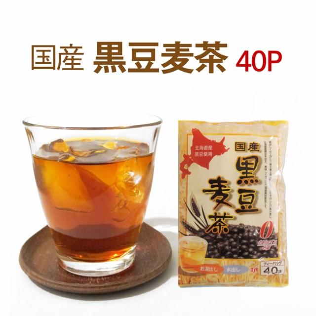 黒豆麦茶 8g×40p(320g)ティーパック からだにやさしいノンカフェイン 妊婦さん・授乳期ママに大人気! 北海道産黒豆【健康茶】