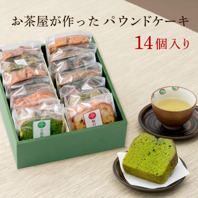 ギフト お年賀 横浜 スイーツ 自家製パウンドケーキ 14個セット お誕生日 ギフト 送料無料 ラッピング無料 日持ち3週間 内祝い 誕生日祝