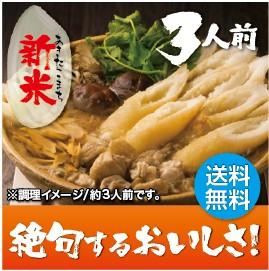 【秋田名産】比内地鶏と炭火焼きりたんぽ鍋セット 【3人前】秋田の一番を濃縮した合貝食品のきりたんぽ鍋セット