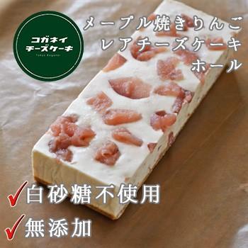 お歳暮 御歳暮 ギフト チーズケーキ メープル焼きりんごのレアチーズケーキ ホール お菓子 cake スイーツ