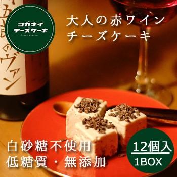 お歳暮 御歳暮 プレゼント ギフト スイーツ 糖質制限 無添加 白無糖 低糖質 大人の赤ワインチーズケーキ 12個入りBOX お菓子