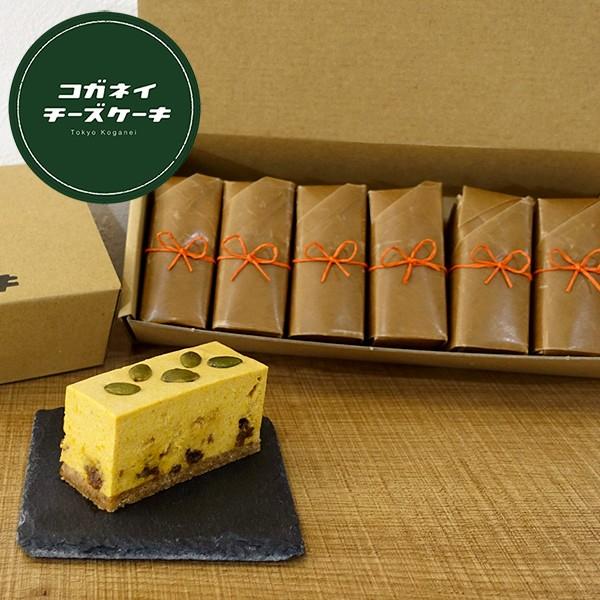お歳暮 御歳暮 ギフト お菓子 詰め合わせ スイーツ かぼちゃレーズン レアチーズケーキ [6個入り] cake
