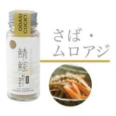 mizunoto 高級だし おだしカクテル 鯖ムロアジ 2個セット 厳選した無添加天然の削り粉を自由に組み合わせて 天然素材 化学調味料無添加
