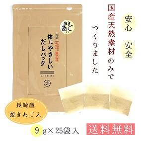 送料無料 高級だし 体にやさしいだしパック 9g×25袋 mizunoto 天然素材 化学調味料無添加 保存料無添加 国産原料 出汁 鰹 鯖 鰯 むろあ