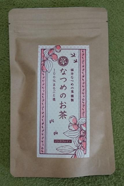 送料無料 福井県産 なつめ茶 2g×10袋 国産 なつめのお茶 ノンカフェイン 健康食品 健康茶 棗 ゆる薬膳 カリウム 亜鉛等ミネラル豊富