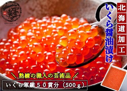 超オススメ品!【北海道加工】いくら醤油漬け【500g】秘伝のタレで漬けこんだ赤い宝石と呼ばれる大粒のイクラ!極上品です!