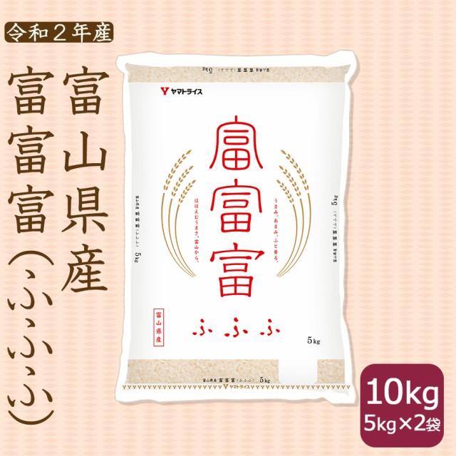 富山県産 富富富10kg (5kg×2袋) 令和元年産 精白米 米 お米 送料無料 ※北海道・沖縄は900円の送料がかかります