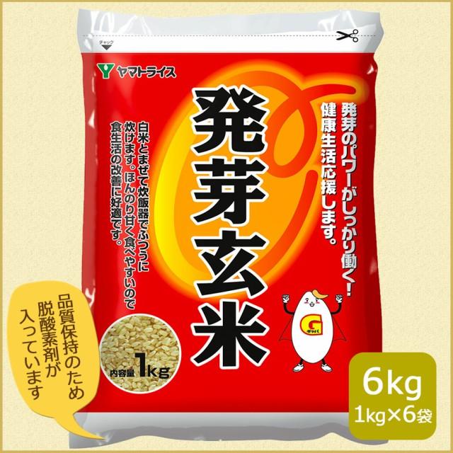 お米 米 発芽玄米 国産 6kg(1kg×6袋) 北海道・沖縄は900円