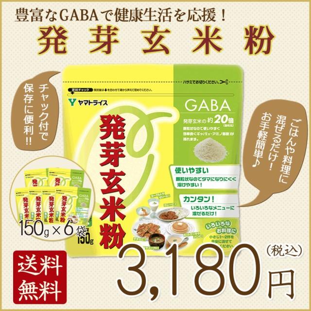 GABA発芽玄米粉 900g(150g×6袋) ※北海道・沖縄は+900円
