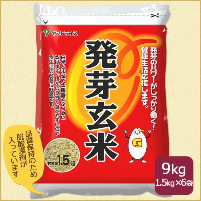 お米 米 発芽玄米 国産 9kg(1.5kg×6袋) 北海道・沖縄は900円