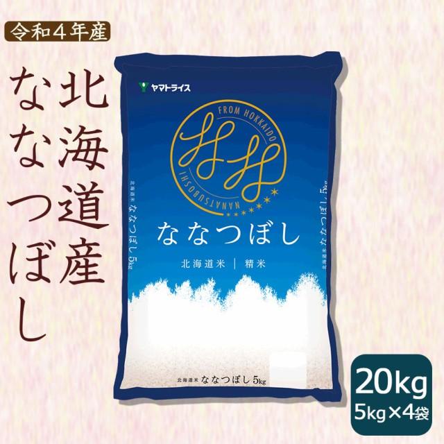 北海道産ななつぼし20kg (5kg×4袋) 精白米 お米 令和元年産 特A 送料無料 ※北海道・沖縄は900円の送料がかかります