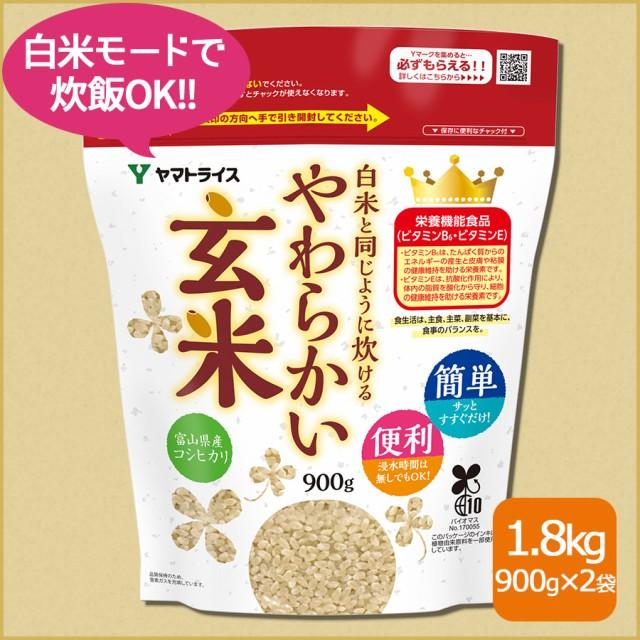 お米 米 白米と同じように炊けるやわらかい玄米 900g×2袋 令和2年産 北海道・沖縄は送料900円