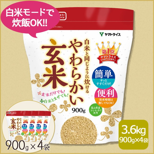 お米 米 白米と同じように炊けるやわらかい玄米 900g×4袋 令和2年産 北海道・沖縄は送料900円