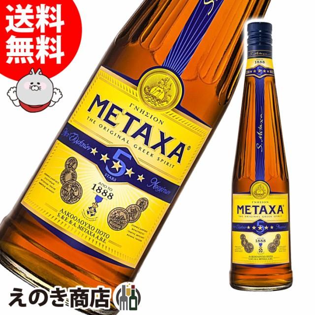 【送料無料】メタクサ ファイブスター(5スター) 700ml ブランデー 38度 並行輸入品