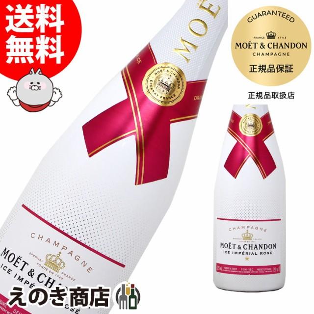 【送料無料】モエ・エ・シャンドン アイス アンペリアル ロゼ 750ml スパークリングワイン シャンパン 12度 正規品