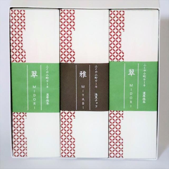 【送料無料】【3本セット】ふくや小町ケーキ<濃厚抹茶>×2<漆黒チョコ>×1/敬老の日/お歳暮/お中元/内祝い