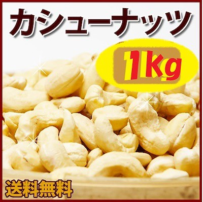 ♯【送料無料】生カシューナッツ\たっぷり1kg♪/毎日の健康維持にナッツを食べて? 無塩なので塩分を気にする方にもピッタリ!