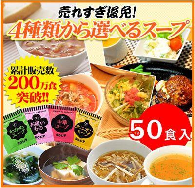 ♯【送料無料】お得な 選べる4種 即席スープ50袋入/即席スープ4種 中華・オニオン・わかめ・お吸い物
