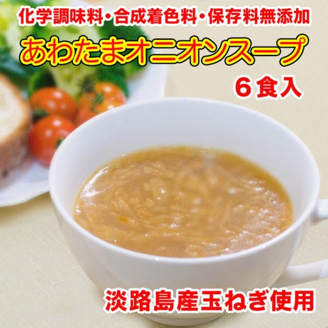 あわたまオニオンスープ6食セット