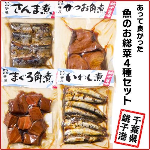 【国産】魚のお総菜セット4種 送料無料
