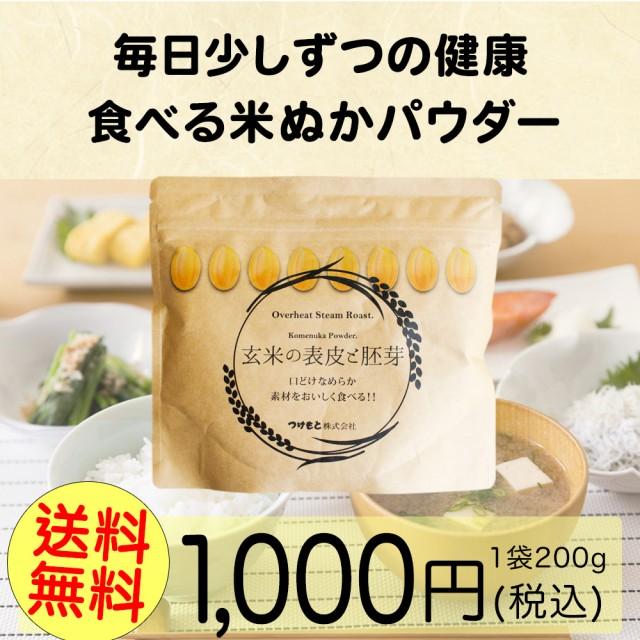 米ぬかパウダー 玄米 200g