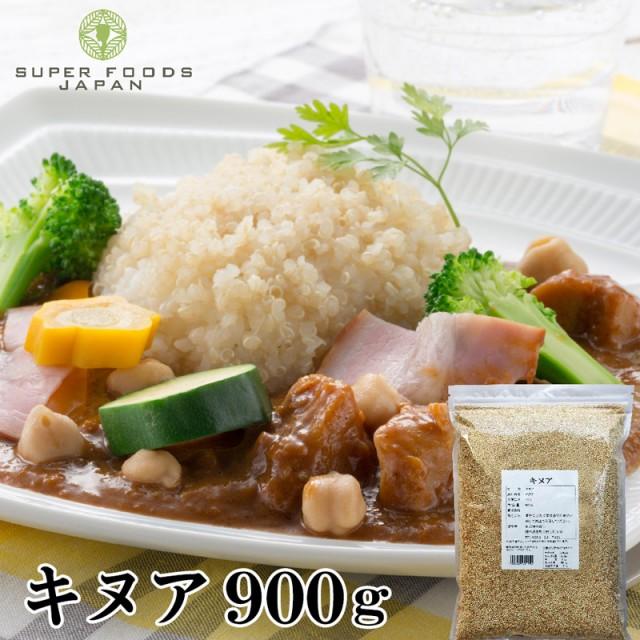 キヌア 900g 送料無料 キノア 雑穀米 業務用
