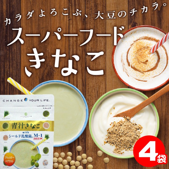 きな粉 青汁きなこ 80g×4 送料無料 シールド乳酸菌M-1 大麦若葉 ブロッコリースプラウト