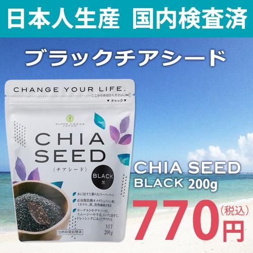 送料無料 チアシード ブラック 200g 高品質 日本人生産 ダイエット インナービューティー