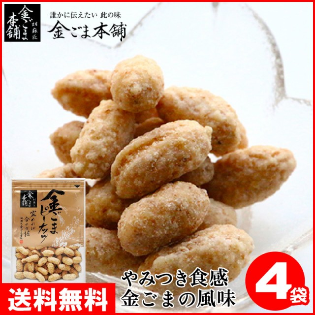 送料無料 豆菓子 通販 お菓子 和菓子 お茶請け 金ごまピーナッツ 80g×4袋 金ごま本舗